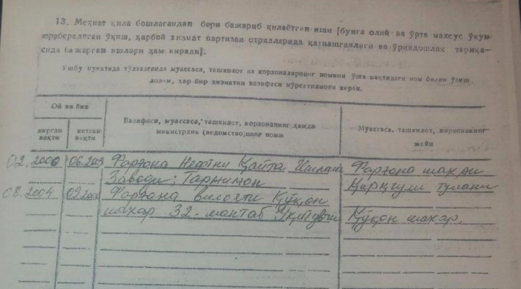 Extract from Abdunazarov's personal file at School No 32 in Kokand