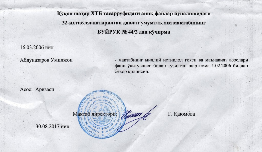 Copies of Abdunazarov's admission and dismissal as teacher at Kokand's school No 32