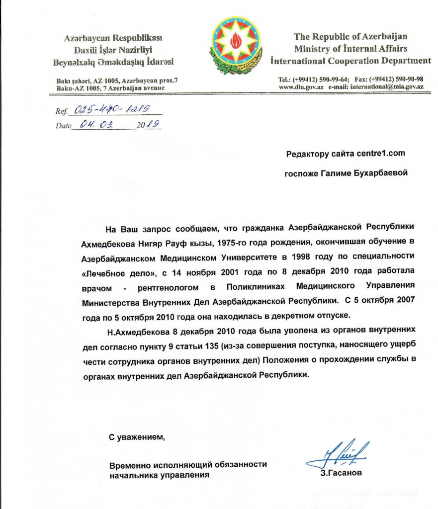 Statement of the Interior ministry of Azerbaijan on true medical specialization of Nigyar Ahmedbekova
